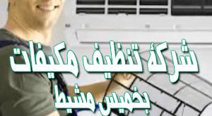شركة تنظيف مكيفات بخميس مشيط