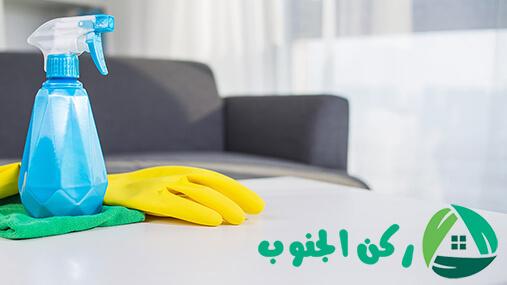 شركة تنظيف منازل بظهران الجنوب