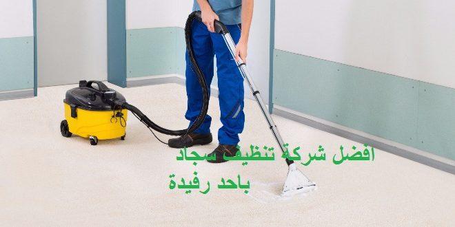 شركة تنظيف سجاد باحد رفيدة