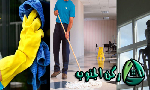 شركة تنظيف بطريب