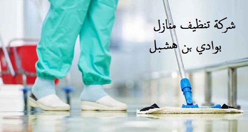 شركة تنظيف منازل بوادي بن هشبل