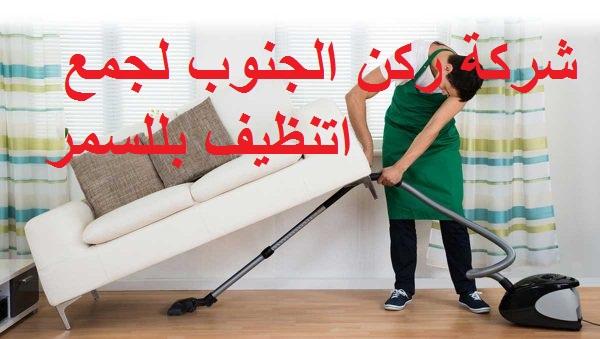 شركة تنظيف منازل بللسمر
