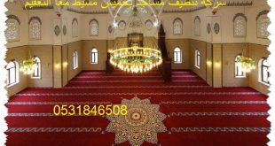 شركة تنظيف مساجد بخميس مشيط معا التعقيم